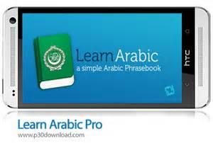 مقاله درباره آمیختگی زبان عربی