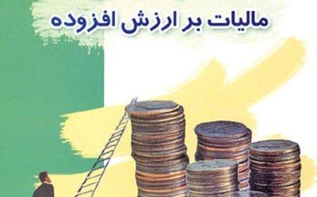 مقاله درمورد مالیات بر ارزش افزوده
