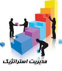 دانلود پاورپوینت مرحله شروع در مدیریت استراتژیک