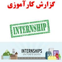 گزارش کارآموزی حسابداری دانشگاه آزاد اسلامی واحد میانه