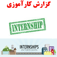 گزارش کارآموزی بررسی سیستم تولید برق در تهران