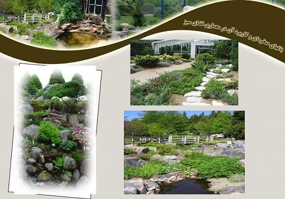 پاورپوینت باغهای صخرهای و کاربرد آن در معمـاری فضای سبز