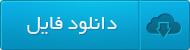 دانلود گزارش کارآموزی - محوطه سازی